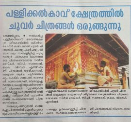 Newspaper Article - Pallikal Kavu Bhagavathi Temple, Malappuram, Kerala