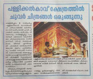 Newspaper Article - Pallikal Kavu Bhagavathi Temple, Malappuram, Kerala
