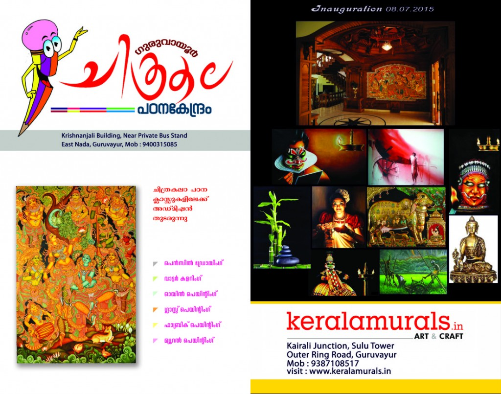 Keralamurals.in Showroom Announcement Flyer